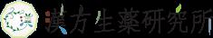漢方生薬研究所 ロゴ